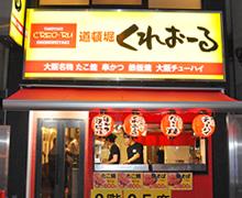 道玄坂1丁目店